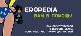 эропедия вам в помощь